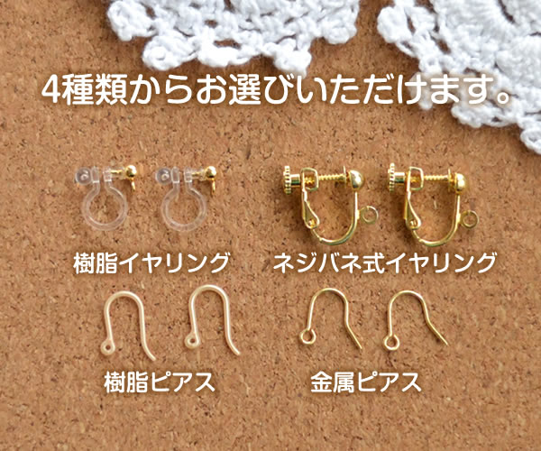 ネジバネ式イヤリング、樹脂イヤリング、金属ピアス、樹脂ピアス